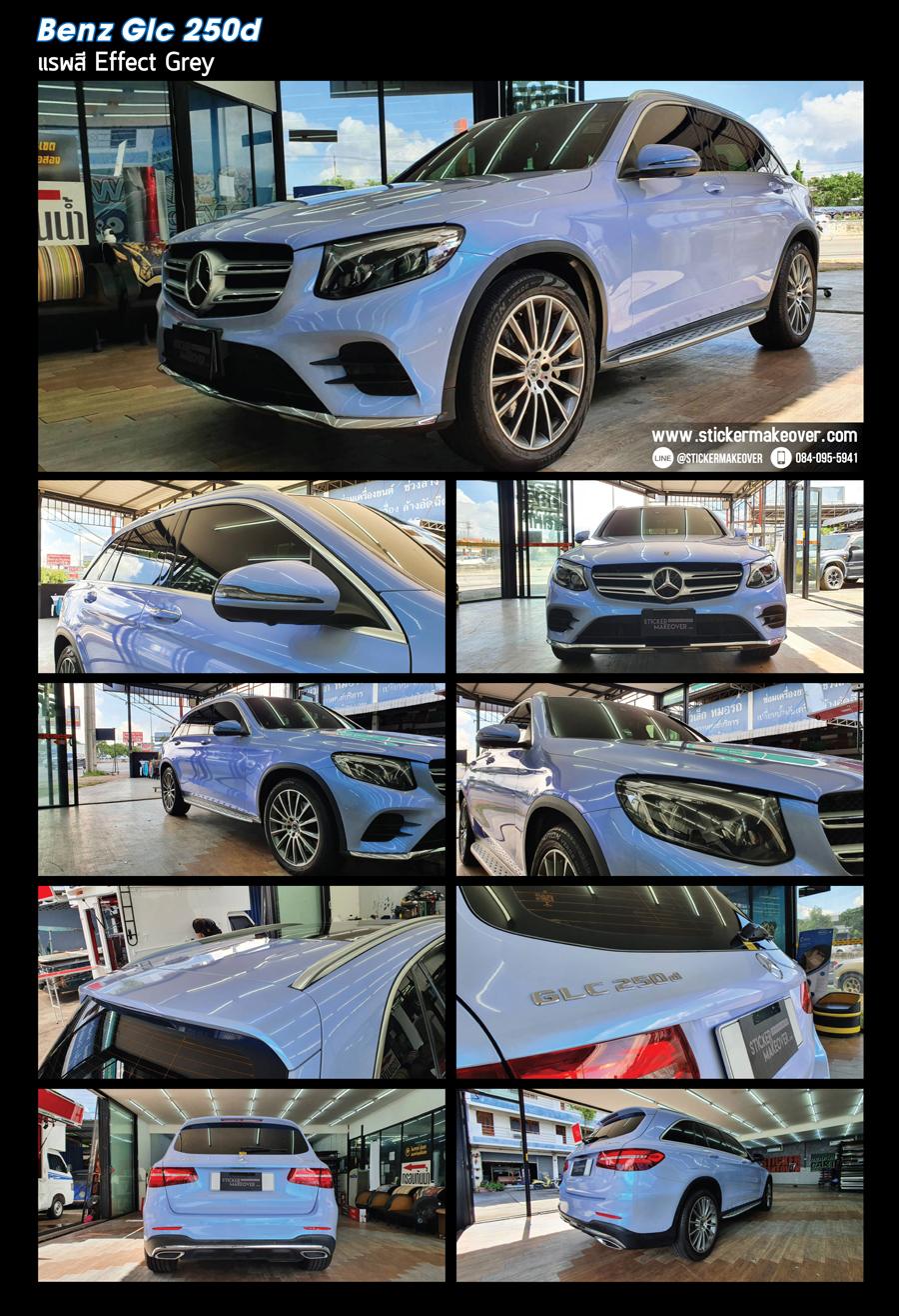สติกเกอร์สี Effect Grey หุ้มเปลี่ยนสี Benz glc250d หุ้มเปลี่ยนสีรถด้วยสติกเกอร์ wrap car  แรพเปลี่ยนสีรถ แรพสติกเกอร์สีรถ เปลี่ยนสีรถด้วยฟิล์ม หุ้มสติกเกอร์เปลี่ยนสีรถ wrapเปลี่ยนสีรถ ติดสติกเกอร์รถ ร้านสติกเกอร์แถวนนทบุรี หุ้มเปลี่ยนสีรถราคาไม่แพง สติกเกอร์ติดรถทั้งคัน ฟิล์มติดสีรถ สติกเกอร์หุ้มเปลี่ยนสีรถ3M  สติกเกอร์เปลี่ยนสีรถ oracal สติกเกอร์เปลี่ยนสีรถเทาซาติน